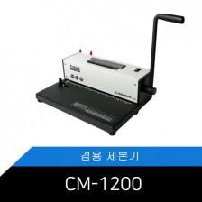 Probind CM-1200/겸용 제본기