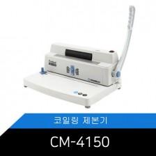 수동식코일링제본기/전동제본롤/Probind CM-4150