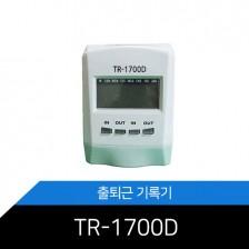 출퇴근기록기/TR-1700D/출근기/사은품증정