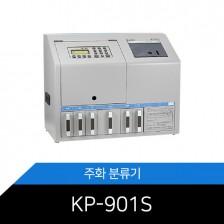 자동주화분류기/KP-901S/업무효율/시간단축/정확성