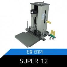 (중고)천공기/SUPER-12/핀교체완료/분해소재/완벽수리