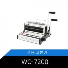 PROBIND WC-7200 플라스틱링+3:1와이어 겸용제본기