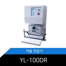 YL-100DR/자동/2공/천공기/사무실/관공서/사무기기