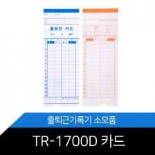 TR-1700D 카드/100매1권/출퇴근기록기/출퇴근기록 카드