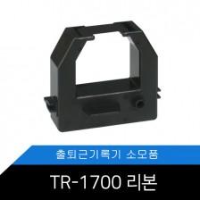 출퇴근기록기 리본/TR-1700D/아마노/리본