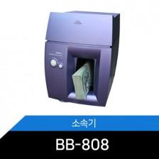 중고/BB-808/소속기/지폐결속/MCOPY/띠지