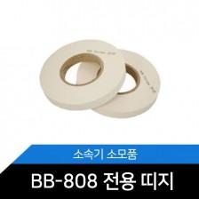 BB-808/20MM/띠지/Mcopy/소속기