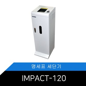 전표세단기,전표세절기,전표용365코너 IMPACT-120