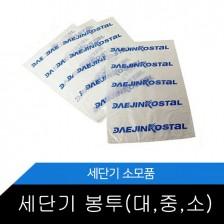 문서 세단기 비닐봉투 사이즈별 대,중,소