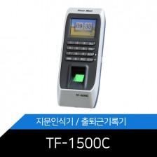 지문인식용 출퇴근기록기 TF-1500C