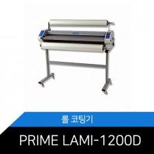 PRIME LAMI-1200D/롤라미네이터/롤코팅기/핫엔콜/MCOPY