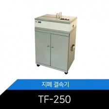 메리트 지폐결속기 TF-250/저소음/친환경/농협중앙회선정 제품/유해가스정화