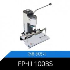 SPC 전동천공기FP-III 100BS/1공 천공기/1회 1000매 천공