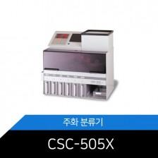 한국사무자동화 주화분류기 CSC-505X/동전분류기/주화계수기/금융기관 필수★