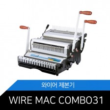 카피어랜드 WIRE MAC COMBO 31 와이어링 및 플라스틱링 겸용제본기◈