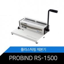 카피어랜드 플라스틱링 제본기 PROBIND RS-1500★
