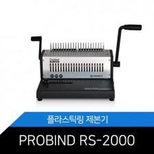 카피어랜드 플라스틱링 제본기 PROBIND RS-2000