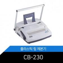 DSB 플라스틱 링 제본기 CB-230