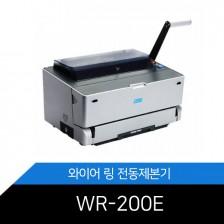 DSB 와이어링 전동 제본기 WR-200E