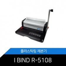 i-bind R-5018 카피어랜드 플라스틱링 제본기