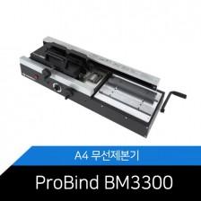 A4 무선제본기 떡제본기 BM3300