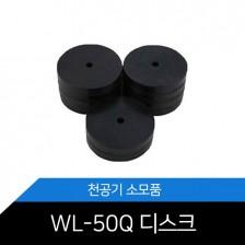 WL-50Q 천공기 소모품 디스크