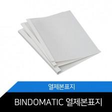 [BINDOMATIC 열제본표지] A4 PVC 반투명 화이트