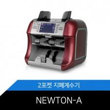 2포켓 지폐계수기 NEWTON-A 위폐감별계수기