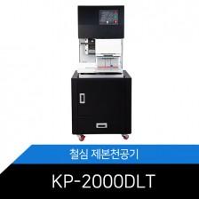 2공 전자동제본천공기 KP-2000DLT (바퀴가 달려 편리한 이동.높은 테이블)