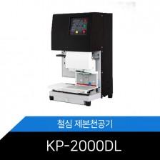 자동2공 철심 제본천공기 KP-2000DL 레이져포인트장착