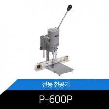먼지X 소음X 파이프식 전동 천공기 P-600P