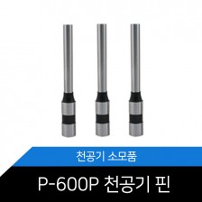 전동 천공기 P-600P 천공기 소모품 핀