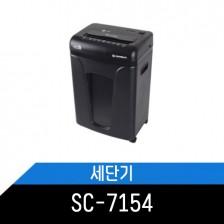 중형 문서세단기 SC-7154 카피어랜드 보안관