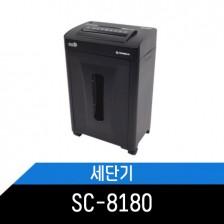 대형 문서세단기 SC-8180 카피어랜드 보안관