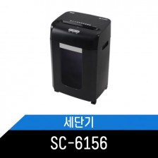 중형 문서세단기 SC-6156 카피어랜드 l 18매세단 16리터