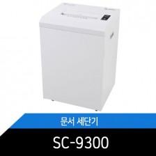 대형 문서세단기 SC9300 고급 스틸