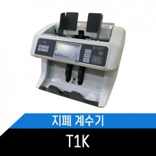 터치 금액 합산표시형 / 이권종.위폐감별 지폐계수기 T1K