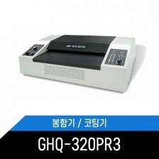 봉함기/코팅기/겸용/GHQ-320PR3