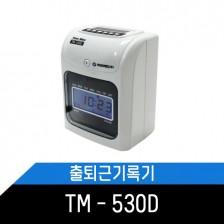 출퇴근기록기 타임맨 TM-530D 근태관리!