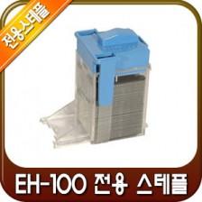 EH-100 전용 스테플