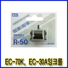 ★ EC-70K / EC-30A 전용 잉크롤!