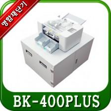 멀티 자동명함 재단기 BK-400PLUS