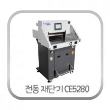 전동 재단기 CE5280