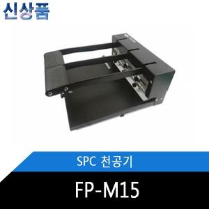 SPC)다공천공기 FP-M15 사무용천공기 제본만들기