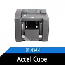 Accel Cube 간편하고 아주 빠른 열제본기!!